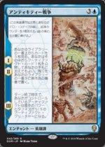 アンティキティー戦争/The Antiquities War(DOM)【日本語】