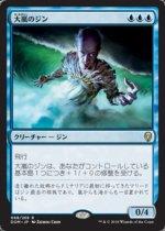 大嵐のジン/Tempest Djinn(DOM)【日本語】