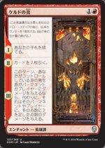 ケルドの炎/The Flame of Keld(DOM)【日本語】