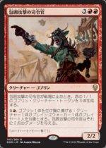 包囲攻撃の司令官/Siege-Gang Commander(DOM)【日本語】
