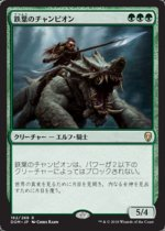鉄葉のチャンピオン/Steel Leaf Champion(DOM)【日本語】