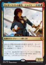 ウェザーライトの艦長、ジョイラ/Jhoira, Weatherlight Captain(DOM)【日本語】