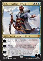 ドミナリアの英雄、テフェリー/Teferi, Hero of Dominaria(DOM)【日本語】