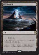 陰謀団の要塞/Cabal Stronghold(DOM)【日本語】