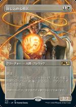 封じ込める僧侶/Containment Priest(M21)【日本語】(拡張アート)
