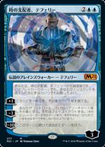 時の支配者、テフェリー/Teferi, Master of Time(M21)【日本語】(277)