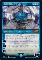 時の支配者、テフェリー/Teferi, Master of Time(M21)【日本語】(ショーケース)(292)