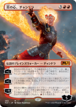 炎の心、チャンドラ/Chandra, Heart of Fire(M21)【日本語】(拡張アート)