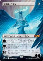 精霊龍、ウギン/Ugin, the Spirit Dragon(M21)【日本語】(拡張アート)