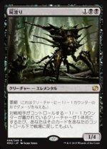 屍滑り/Necroskitter(MM2)【日本語】