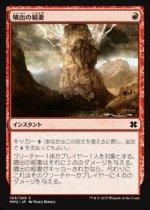 噴出の稲妻/Burst Lightning(MM2)【日本語】