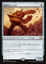 磁石のゴーレム/Lodestone Golem(MM2)【日本語】