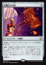 太陽打ちの槌/Sunforger(MM2)【日本語】