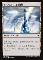 ダークスティールの城塞/Darksteel Citadel(MM2)【日本語】