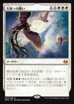 天使への願い/Entreat the Angels(MM3)【日本語】