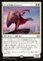 イーオスのレインジャー/Ranger of Eos(MM3)【日本語】