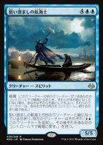 狙い澄ましの航海士/Deadeye Navigator(MM3)【日本語】