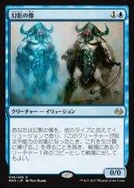 幻影の像/Phantasmal Image(MM3)【日本語】