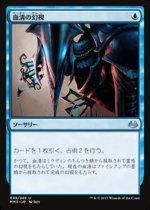 血清の幻視/Serum Visions(MM3)【日本語】