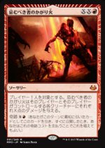 忌むべき者のかがり火/Bonfire of the Damned(MM3)【日本語】