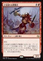士気溢れる徴集兵/Zealous Conscripts(MM3)【日本語】