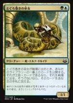 とぐろ巻きの巫女/Coiling Oracle(MM3)【日本語】