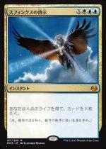スフィンクスの啓示/Sphinx's Revelation(MM3)【日本語】