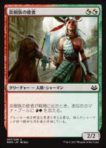 炎樹族の使者/Burning-Tree Emissary(MM3)【日本語】