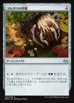 ゴルガリの印鑑/Golgari Signet(MM3)【日本語】