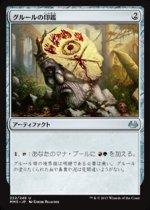 グルールの印鑑/Gruul Signet(MM3)【日本語】