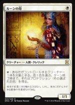 ルーンの母/Mother of Runes(EMA)【日本語】