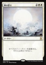 神の怒り/Wrath of God(EMA)【日本語】