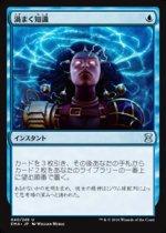 渦まく知識/Brainstorm(EMA)【日本語】