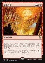 硫黄の渦/Sulfuric Vortex(EMA)【日本語】