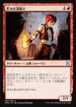若き紅蓮術士/Young Pyromancer(EMA)【日本語】