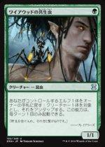 ワイアウッドの共生虫/Wirewood Symbiote(EMA)【日本語】