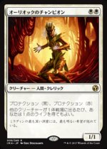 オーリオックのチャンピオン/Auriok Champion(IMA)【日本語】