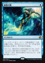 狼狽の嵐/Flusterstorm(IMA)【日本語】
