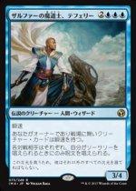 ザルファーの魔道士、テフェリー/Teferi, Mage of Zhalfir(IMA)【日本語】