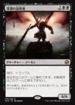 深淵の迫害者/Abyssal Persecutor(IMA)【日本語】