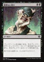 精神ねじ切り/Wrench Mind(IMA)【日本語】