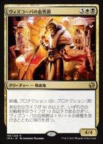 ヴィズコーパの血男爵/Blood Baron of Vizkopa(IMA)【日本語】