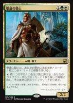 聖遺の騎士/Knight of the Reliquary(IMA)【日本語】