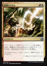 稲妻のらせん/Lightning Helix(IMA)【日本語】