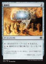 精神石/Mind Stone(IMA)【日本語】