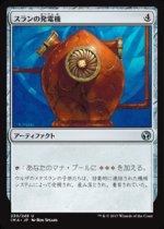 スランの発電機/Thran Dynamo(IMA)【日本語】