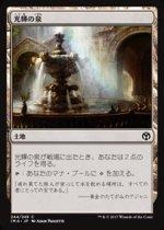 光輝の泉/Radiant Fountain(IMA)【日本語】