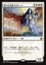 怒りの天使アクローマ/Akroma, Angel of Wrath(A25)【日本語】