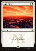 ハルマゲドン/Armageddon(A25)【日本語】