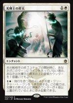 光輝王の昇天/Luminarch Ascension(A25)【日本語】